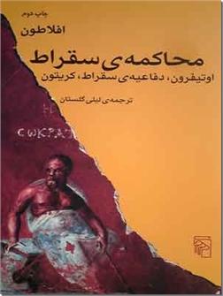 کتاب محاکمه سقراط - اوتیفرون، دفاعیه سقراط، کریتون - خرید کتاب از: www.ashja.com - کتابسرای اشجع