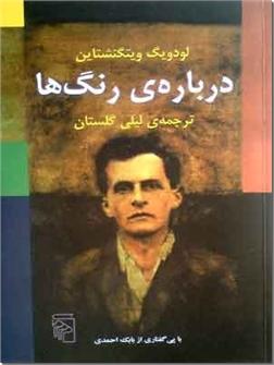 خرید کتاب درباره رنگ ها از: www.ashja.com - کتابسرای اشجع