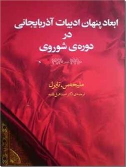 کتاب ابعاد پنهان ادبیات آذربایجانی در دوره شوروی - ادبیات ترکی در جمهوری آذربایجان - خرید کتاب از: www.ashja.com - کتابسرای اشجع