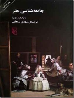 کتاب جامعه شناسی هنر - پی ریزی جامعه شناسی مدرن هنر - خرید کتاب از: www.ashja.com - کتابسرای اشجع