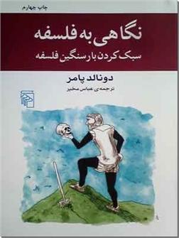 خرید کتاب نگاهی به فلسفه از: www.ashja.com - کتابسرای اشجع