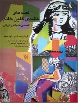کتاب قصه های مشدی گلین خانم - 110 قصه عامیانه ایرانی - خرید کتاب از: www.ashja.com - کتابسرای اشجع