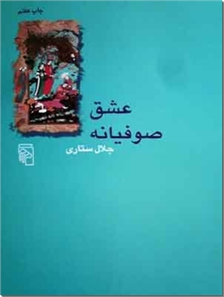 کتاب عشق صوفیانه - عشق و عرفان - خرید کتاب از: www.ashja.com - کتابسرای اشجع
