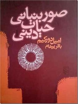 خرید کتاب صور بنیانی حیات دینی از: www.ashja.com - کتابسرای اشجع