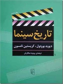 کتاب تاریخ سینما - از اختراع سینما تا کنون - خرید کتاب از: www.ashja.com - کتابسرای اشجع