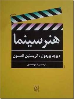 کتاب هنر سینما بوردول - مراحل تولید فیلم و سبکهای آن - خرید کتاب از: www.ashja.com - کتابسرای اشجع