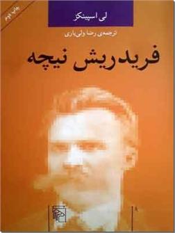 خرید کتاب فردریش نیچه از: www.ashja.com - کتابسرای اشجع
