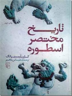 خرید کتاب تاریخ مختصر اسطوره از: www.ashja.com - کتابسرای اشجع