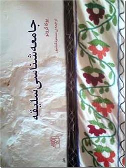 کتاب جامعه شناسی سلیقه - زیبایی شناسی و جنبه های اجتماعی آن - خرید کتاب از: www.ashja.com - کتابسرای اشجع