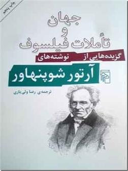 کتاب جهان و تاملات فیلسوف - شوپنهاور - گزیده ای از نوشته ها و مقالات آرتور شوپنهاور - خرید کتاب از: www.ashja.com - کتابسرای اشجع