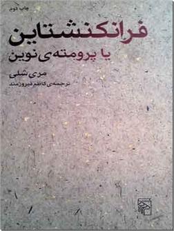 خرید کتاب فرانکنشتاین یا پرومته نوین از: www.ashja.com - کتابسرای اشجع