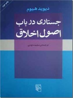 کتاب جستاری در باب اصول اخلاق - زندگی و آثار هیوم - خرید کتاب از: www.ashja.com - کتابسرای اشجع