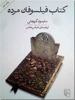 کتاب کتاب فیلسوفان مرده - حدود 190 فیلسوف - خرید کتاب از: www.ashja.com - کتابسرای اشجع