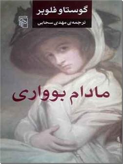 خرید کتاب مادام بواری - مادام بوواری از: www.ashja.com - کتابسرای اشجع