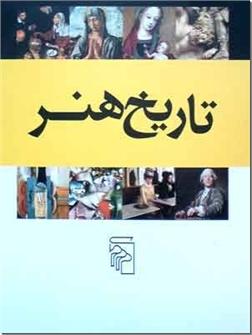 کتاب تاریخ هنر 8 جلدی - از ابتدا تا قرن بیستم - خرید کتاب از: www.ashja.com - کتابسرای اشجع