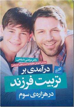 کتاب درآمدی بر تربیت فرزند در هزاره سوم - خانواده و آسیب های اجتماعی - خرید کتاب از: www.ashja.com - کتابسرای اشجع