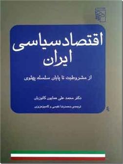 کتاب اقتصاد سیاسی ایران - از مشروطیت تا پایان سلسه پهلوی - خرید کتاب از: www.ashja.com - کتابسرای اشجع
