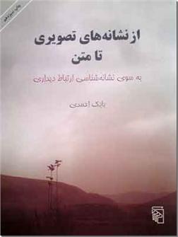 خرید کتاب از نشانه های تصویری تا متن از: www.ashja.com - کتابسرای اشجع