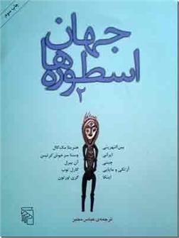 خرید کتاب جهان اسطوره ها 2 از: www.ashja.com - کتابسرای اشجع