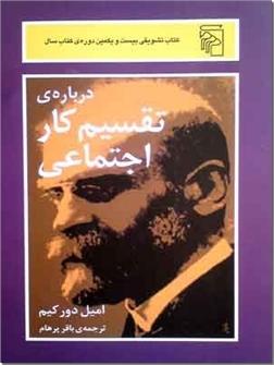 خرید کتاب درباره تقسیم کار اجتماعی از: www.ashja.com - کتابسرای اشجع