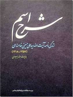 کتاب شرح اسم - زندگی نامه آیت الله سید علی حسینی خامنه ای - خرید کتاب از: www.ashja.com - کتابسرای اشجع
