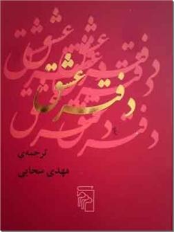 خرید کتاب دفتر عشق از: www.ashja.com - کتابسرای اشجع