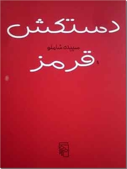 خرید کتاب دستکش قرمز از: www.ashja.com - کتابسرای اشجع