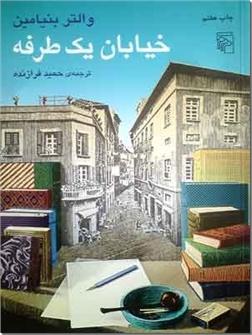 کتاب خیابان یک طرفه - مجموعه مقالات فلسفی والتر بنیامین - خرید کتاب از: www.ashja.com - کتابسرای اشجع