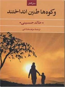 کتاب و کوه ها طنین انداختند - اثر دیگری از نویسندۀ بادبادک باز - خرید کتاب از: www.ashja.com - کتابسرای اشجع