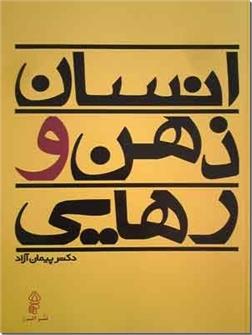 خرید کتاب انسان، ذهن و رهایی از: www.ashja.com - کتابسرای اشجع