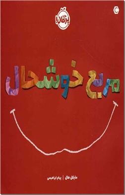 کتاب مربع خوشحال - داستان مصور کودکانه - خرید کتاب از: www.ashja.com - کتابسرای اشجع