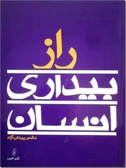 خرید کتاب راز بیداری انسان از: www.ashja.com - کتابسرای اشجع