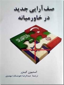 کتاب صف آرایی جدید در خاورمیانه - دوستان قدیم و اتحادهای جدید: عربستان، اسرائیل، ترکیه و ایران - خرید کتاب از: www.ashja.com - کتابسرای اشجع