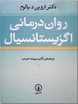 کتاب روان درمانی اگزیستانسیال - یالوم - روانشناسی وجودی - خرید کتاب از: www.ashja.com - کتابسرای اشجع