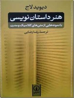 کتاب هنر داستان نویسی - با نمونه هایی از متن های کلاسیک و مدرن - خرید کتاب از: www.ashja.com - کتابسرای اشجع