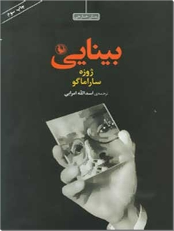 کتاب بینایی - ساراماگو - ادامه رمان کوری - خرید کتاب از: www.ashja.com - کتابسرای اشجع