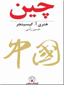 کتاب چین - پنجاه سفر به چین، پنجاه سال تجربه - خرید کتاب از: www.ashja.com - کتابسرای اشجع
