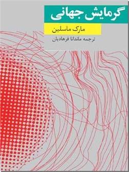 کتاب گرمایش جهانی - گرم شدن جهان - خرید کتاب از: www.ashja.com - کتابسرای اشجع