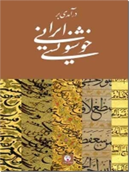 خرید کتاب درآمدی بر خوش نویسی ایرانی از: www.ashja.com - کتابسرای اشجع