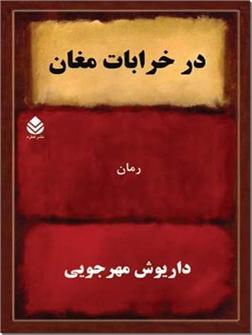 خرید کتاب در خرابات مغان از: www.ashja.com - کتابسرای اشجع