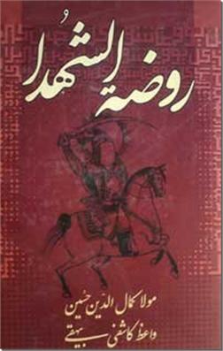 خرید کتاب روضه الشهدا از: www.ashja.com - کتابسرای اشجع
