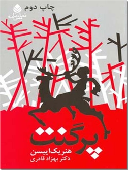 خرید کتاب پرگنت از: www.ashja.com - کتابسرای اشجع