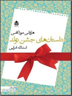 خرید کتاب داستان های جشن تولد از: www.ashja.com - کتابسرای اشجع