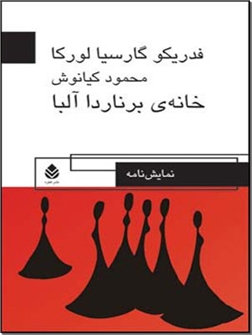 خرید کتاب خانه برناردا آلبا از: www.ashja.com - کتابسرای اشجع