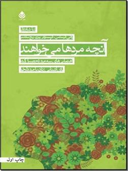 خرید کتاب آنچه مردها می خواهند از: www.ashja.com - کتابسرای اشجع