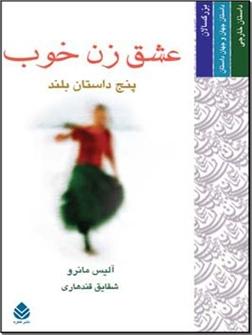 خرید کتاب عشق زن خوب از: www.ashja.com - کتابسرای اشجع
