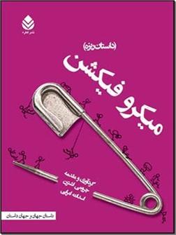 خرید کتاب میکروفیکشن از: www.ashja.com - کتابسرای اشجع