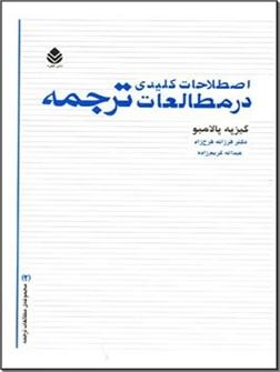 خرید کتاب اصطلاحات کلیدی در مطالعات ترجمه از: www.ashja.com - کتابسرای اشجع