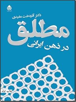 کتاب مطلق در ذهن ایرانی - ویژگیهای ملی ایرانیان - خرید کتاب از: www.ashja.com - کتابسرای اشجع