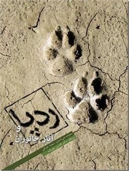 خرید کتاب رد پا و آثار جانوران از: www.ashja.com - کتابسرای اشجع